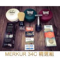 Merkur 34C 安全刮鬍刀 精選組A