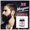Morgans Extra Firm Hold 超強力定型髮油 (銀標)