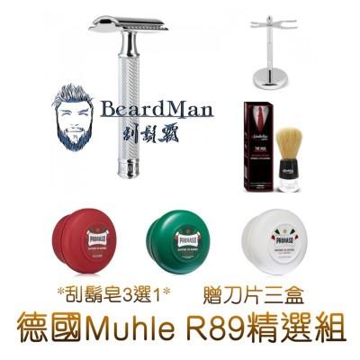 Muhle R89 安全刮鬍刀 精選組合A