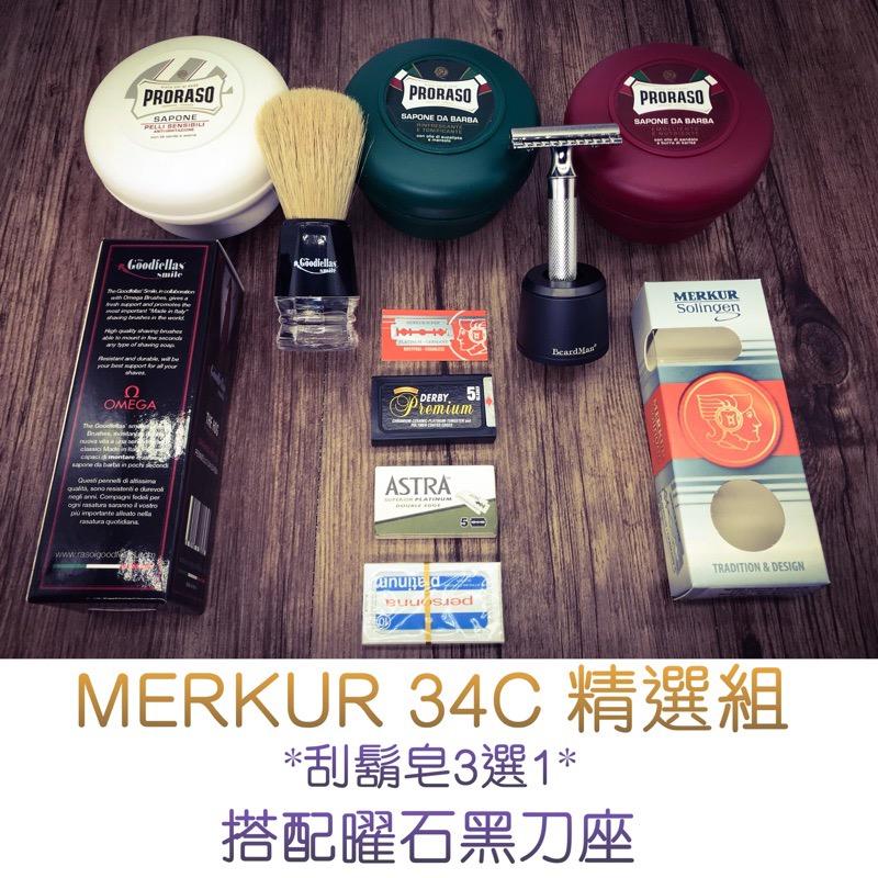 Merkur 34C 刮鬍刀組合